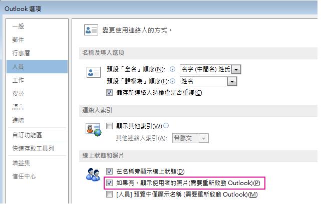 [Outlook 選項] 視窗的螢幕擷取畫面,且 [啟用相片] 核取方塊為醒目提示狀態