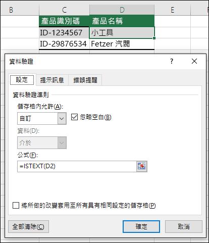 範例 2:資料驗證中的公式