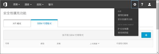 在 [ASM 入口網站中,選擇 [設定 > 安全性延伸模組