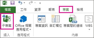 [專案] 功能區索引標籤,顯示 [插入子專案] 命令。