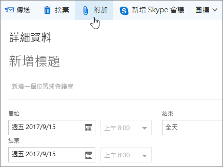 已選取 [附加] 的 [新增行事曆活動] 窗格螢幕擷取畫面。