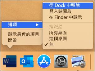 從 Dock 中移除