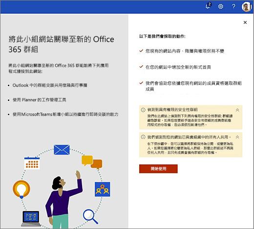 此影像顯示新的 Office 365 建立精靈的第一個畫面。