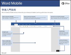 Word Mobile 快速入門指南