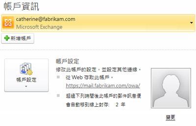 [Backstage 檢視] 中的 Exchange 帳戶設定 (包括 OWA 與 [線上封存] 資訊)