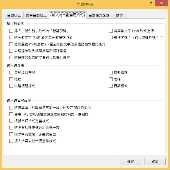 已取消選取選項的 [輸入時自動套用格式] 索引標籤