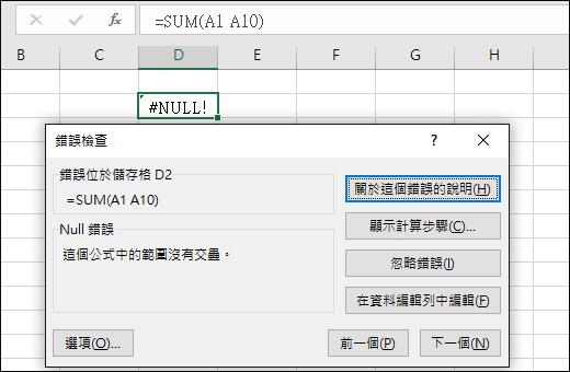 將 [錯誤檢查] 方塊移動到資料編輯列正下方。