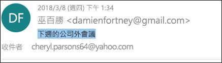 您可以編輯已接收郵件的主旨行。