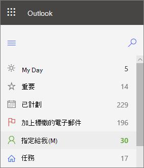 在已標記的電子郵件之後, 顯示 [已指派給我] 的 Outlook 之左側流覽窗格螢幕擷取畫面