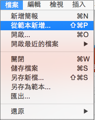 Mac 版 PowerPoint 中的 [範本] 頁面