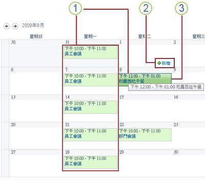基本行事曆