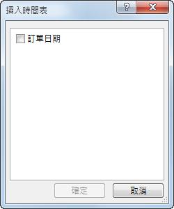 [插入時間表] 對話方塊