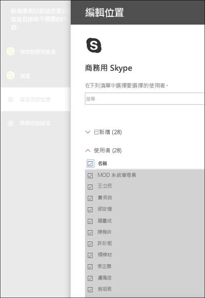 [選擇 Skype 使用者] 頁面