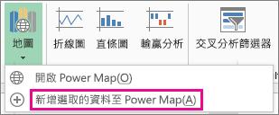 將選取的資料新增至 Power Map 命令