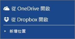 圖像顯示 Word Online 工作區之位置區段中的 Dropbox 和 OneDrive