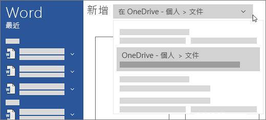 [新增] 新文件於 OneDrive