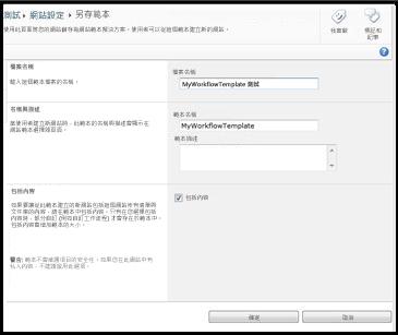 當您將網站儲存為範本時,必須提供檔案名稱及範本名稱。