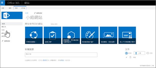 在左功能表上選擇 [文件] 庫