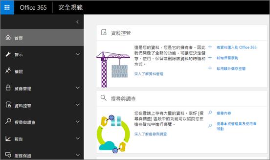 Office 365 安全規範中心首頁