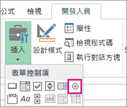 功能區上的選項按鈕控制項