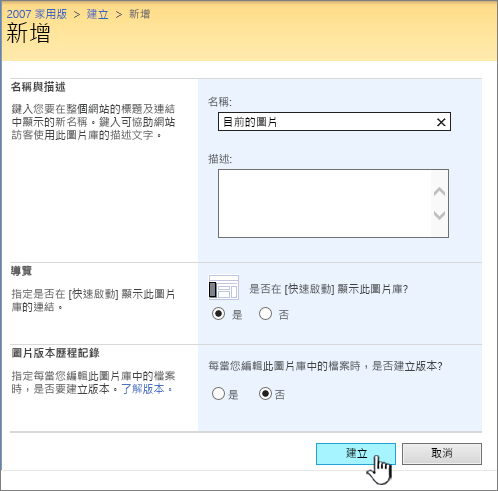 填寫名稱、 描述、 導覽和圖片庫的版本設定