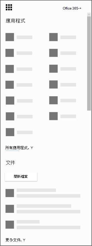Office 365 App 啟動器