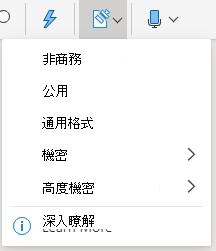 Office 網頁中的敏感度按鈕和下拉式功能表
