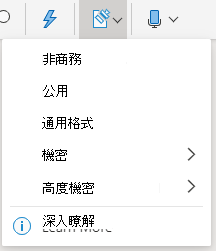 Office 網頁版中的 [敏感度] 按鈕和下拉式功能表