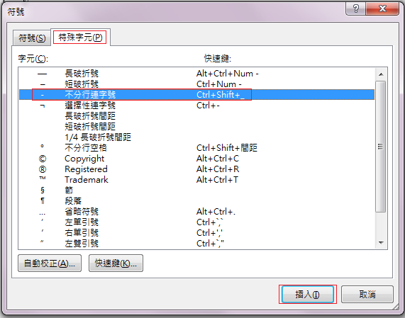 在 [特殊字元] 索引標籤上,按一下 [不分行連字號] 列以將它醒目提示,然後按一下 [插入]。