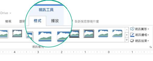 選取投影片上的視訊時,工具列功能區上會出現 [視訊工具] 區段,其中會有兩個索引標籤:[格式] 和 [播放]。
