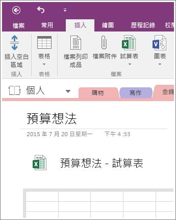 OneNote 2016 中新試算表的螢幕擷取畫面。