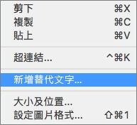 在 Outlook 的影像中新增替代文字時的操作功能表。