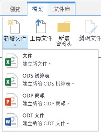 使用自訂範本的文件庫中的 [新增文件] 命令