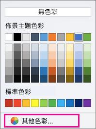 醒目提示 [其他色彩] 的網底色彩選項。