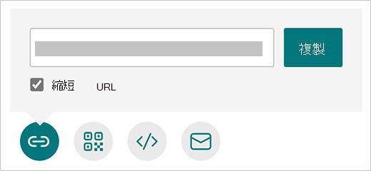 Microsoft Forms 中的縮短 URL 選項