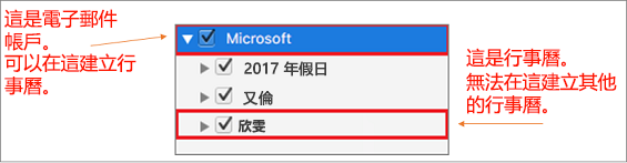 mac_osx_OutlookMacCalendar_C3_201751513048