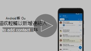 新增連絡人的影片縮圖 - 按一下即可播放