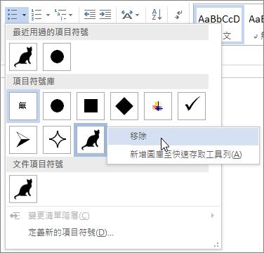 移除項目符號庫中的項目符號樣式