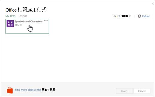 螢幕擷取畫面顯示 [Office] 頁面的應用程式中的 [我的應用程式] 索引標籤。
