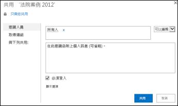 使用 [共用] 對話方塊與所有人共用文件