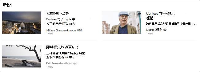 SharePoint 網站的新聞網頁元件 Screencap,其中已篩選出貼文