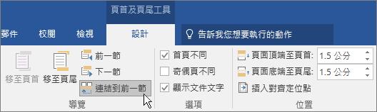 醒目提示 [頁首及頁尾工具] 中的 [連結到前一節] 選項。
