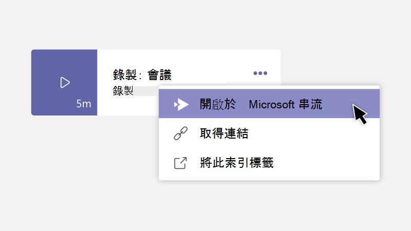 開啟 Microsoft 串流] 選項中的錄製
