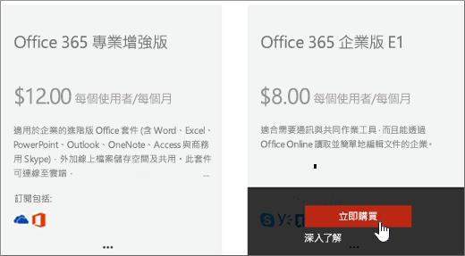 Office 365 系統管理中心 [購買服務] 頁面上的 [立即購買] 連結。