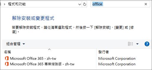 在控制台中顯示兩個已安裝的 Office 複本