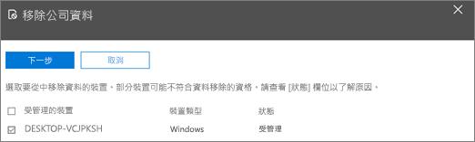 在 [移除公司資料] 窗格中,選取您要移除當中資料的裝置。
