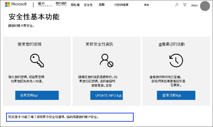 已強調「更多安全性選項」連結的安全性基本功能頁面