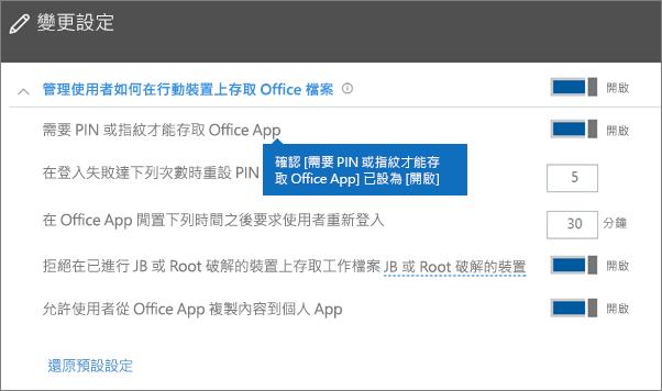 確認 [需要 PIN 或指紋才能存取 Office App] 已設為 [開啟]。