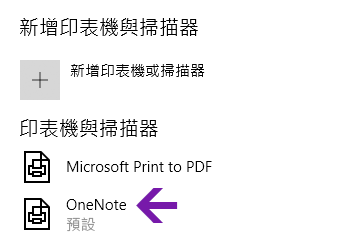 Windows 10 版 OneNote 中的筆記本位置選取功能表