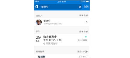 在搜尋結果中包含會議的 Outlook Mobile 行事曆
